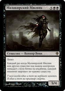 Малакирский Мясник (Butcher of Malakir)
