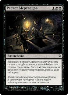 Расчет Мертвецов (Dead Reckoning)