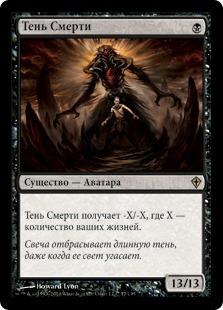 Тень Смерти (Death's Shadow)