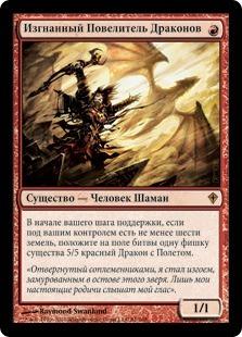 Изгнанный Повелитель Драконов (Dragonmaster Outcast)