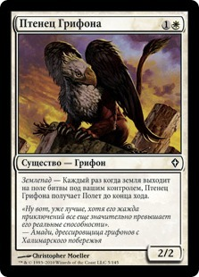 Птенец Грифона (Fledgling Griffin)