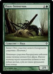 Паук-Захватчик (Grappler Spider)