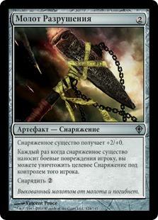 Молот Разрушения (Hammer of Ruin)