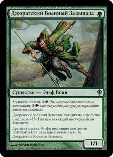 Джорагский Военный Зазывала (Joraga Warcaller)