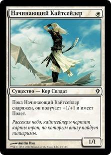Начинающий Кайтсейлер (Kitesail Apprentice)