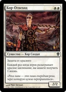 Кор-Огнеход (Kor Firewalker)