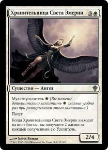 Хранительница Света Эмерии (Lightkeeper of Emeria)