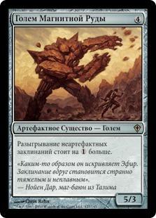 Голем Магнитной Руды (Lodestone Golem)