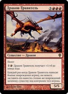Дракон-Травитель (Mordant Dragon)
