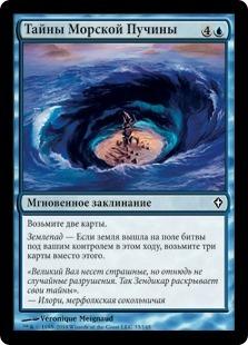 Тайны Морской Пучины (Mysteries of the Deep)