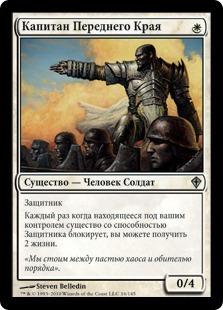 Капитан Переднего Края (Perimeter Captain)