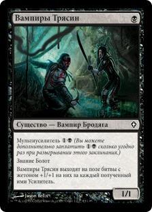 Вампиры Трясин (Quag Vampires)