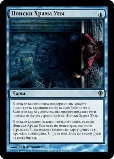 Поиски Храма Улы (Quest for Ula's Temple)