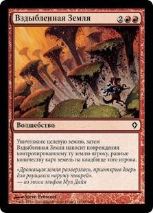 Вздыбленная Земля (Roiling Terrain)