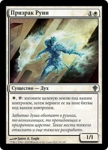 Призрак Руин (Ruin Ghost)