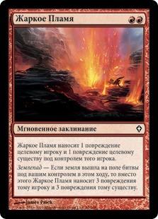 Жаркое Пламя (Searing Blaze)