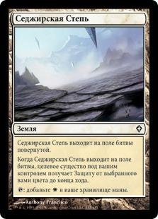 Седжирская Степь (Sejiri Steppe)