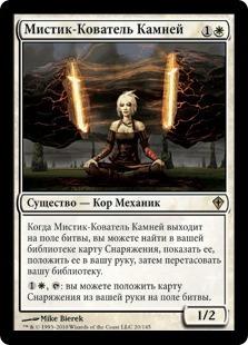 Мистик-Кователь Камней (Stoneforge Mystic)