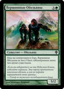 Вершинные Обезьяны (Summit Apes)