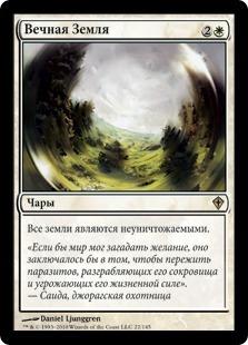 Вечная Земля (Terra Eternal)