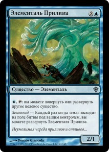 Элементаль Прилива (Tideforce Elemental)