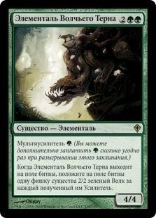 Элементаль Волчьего Терна (Wolfbriar Elemental)