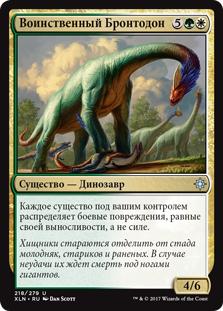 Воинственный Бронтодон (Belligerent Brontodon)