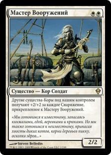 Мастер Вооружений (Armament Master)