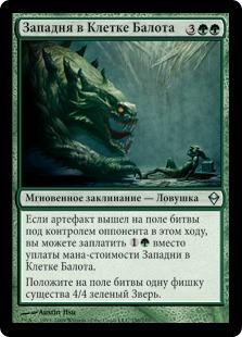 Baloth Cage Trap (rus)