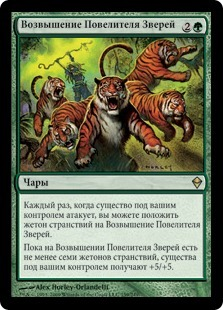 Beastmaster Ascension (rus)