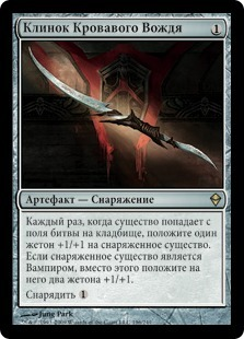 Blade of the Bloodchief (rus)