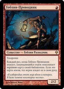 Гоблин-Проводник (Goblin Guide)