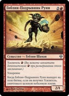 Гоблин-Подрывник Руин (Goblin Ruinblaster)