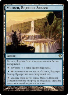 Магоси, Водяная Завеса (Magosi, the Waterveil)