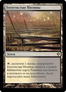 Болотистые Низины (Marsh Flats)