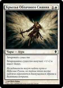 Крылья Облачного Сияния (Nimbus Wings)