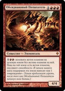 Обсидиановый Полыхатель (Obsidian Fireheart)