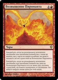 Возвышение Пироманта (Pyromancer Ascension)