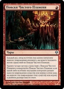 Поиски Чистого Пламени (Quest for Pure Flame)
