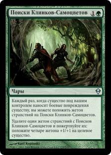 Поиски Клинков-Самоцветов (Quest for the Gemblades)