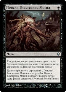 Поиски Властелина Могил (Quest for the Gravelord)