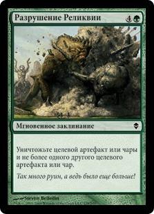 Разрушение Реликвии (Relic Crush)