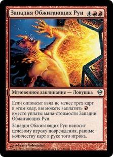 Западня Обжигающих Рун (Runeflare Trap)