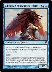 Сфинкс Утраченных Истин (Sphinx of Lost Truths)