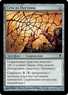 Сеть из Паутины (Spidersilk Net)