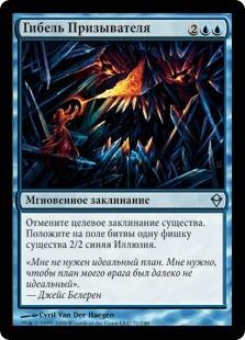 Гибель Призывателя (Summoner's Bane)