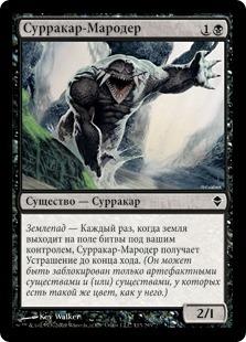 Сурракар-Мародер (Surrakar Marauder)