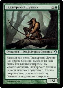 Таджурский Лучник (Tajuru Archer)