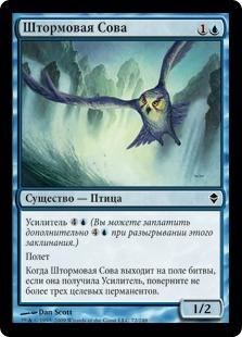 Штормовая Сова (Tempest Owl)