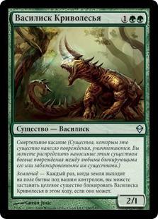 Василиск Криволесья (Turntimber Basilisk)